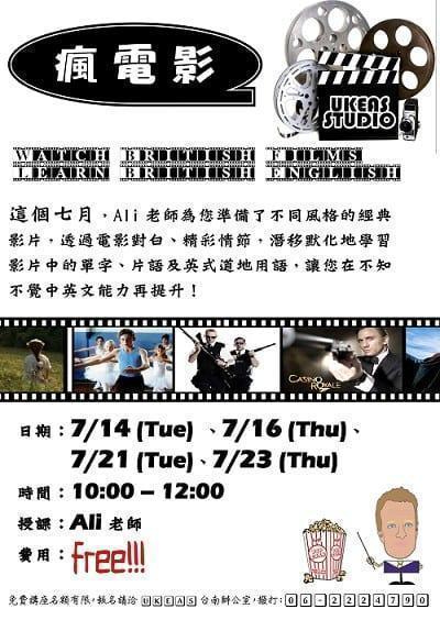 【台南】免費課程──七月瘋電影!