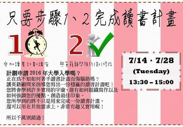 【台南】一個半小時學會寫讀書計畫!讀書計畫講座