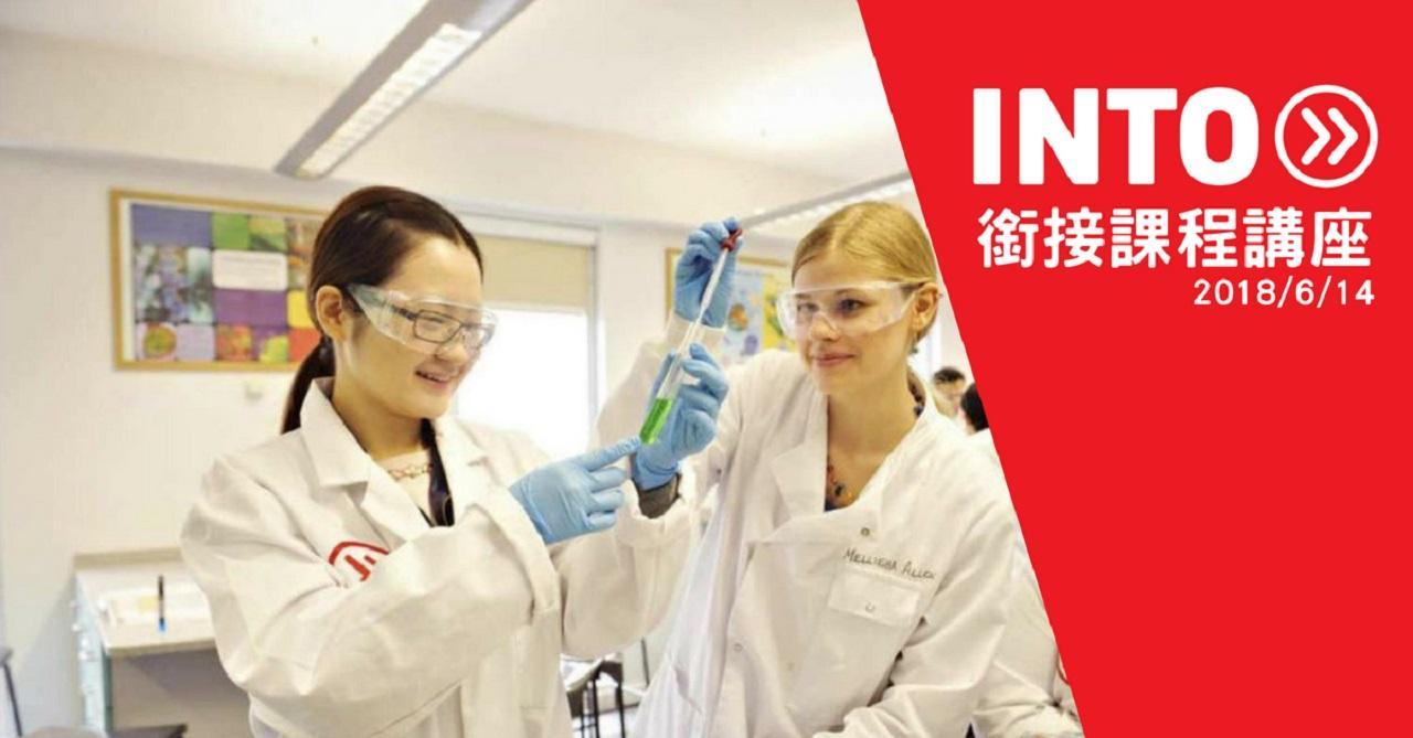 晉升世界級名校 - INTO銜接課程講座