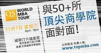 QS全球MBA巡展-11月7日登陸臺北