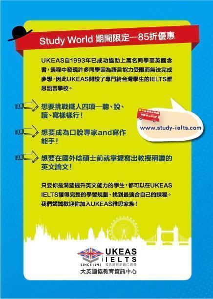 【10/10優惠限定】UKEAS IELTS雅思Study World最低優惠