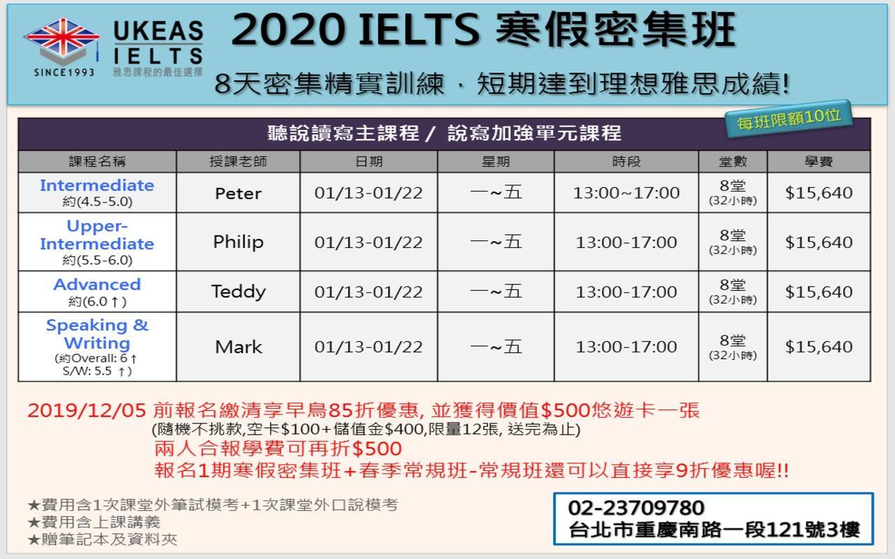 UKEAS IELTS台北重慶分校 2020寒假密集衝刺班
