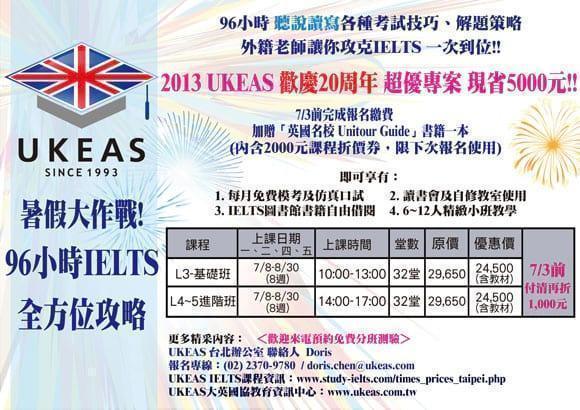 UKEAS歡慶20週年 暑假雅思密集課程馬上省下5000元!!