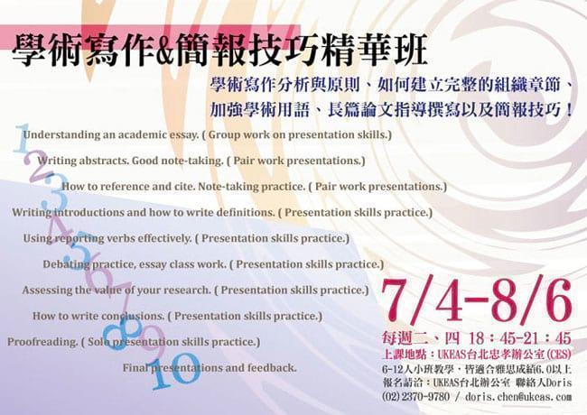 【台北】學術寫作&簡報技巧精華班即將開班了!
