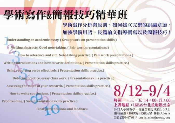 【台北】EAP碩士前準備課程即將開課囉~千萬別再錯過!!