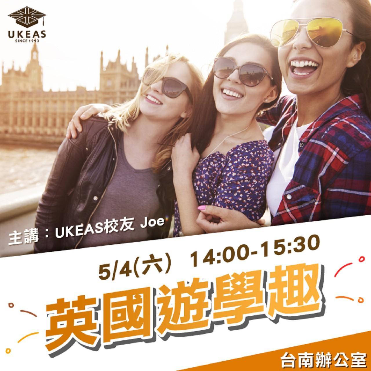 台南限定講座!英國遊學趣