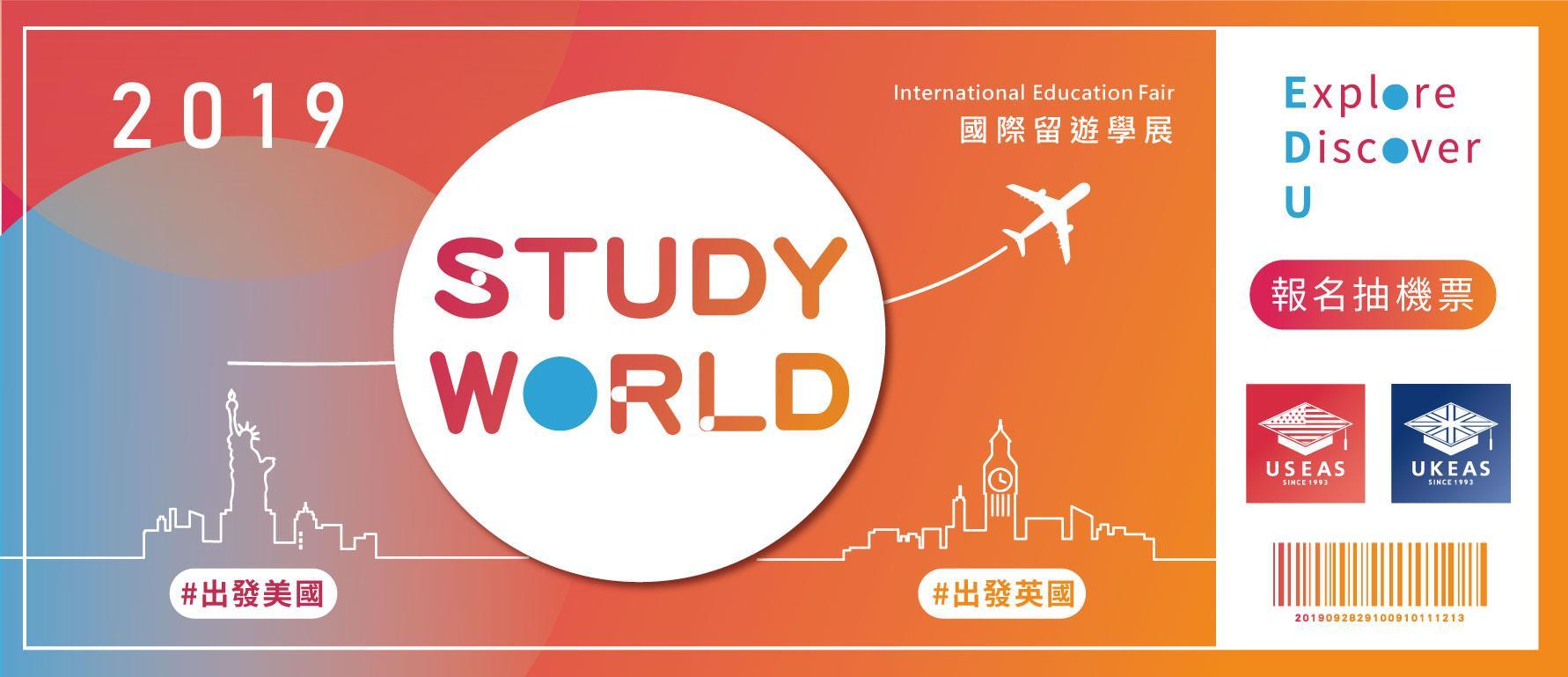 【Study World 國際留遊學展】開放報名!