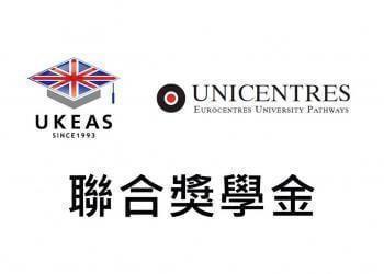 想到英國念大學? Unicentres提供全額獎學金